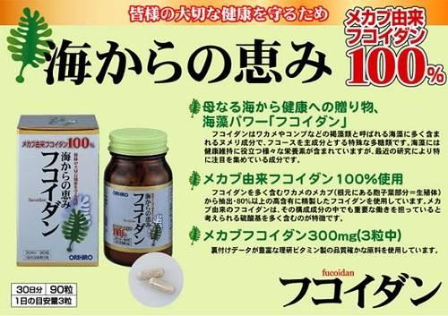 Fucoidan Orihiro 90 viên 100% từ tảo nâu Nhật Bản