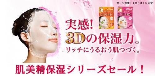 top 5 mặt nạ collagen Nhật Bản