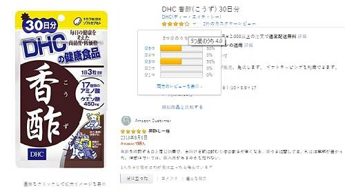 Dấm đen DHC nhận được đánh giá tích cực từ khách hàng