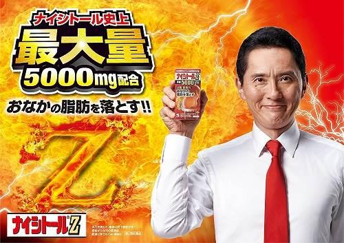 viên uống giảm mỡ bụng Naishitoru Z