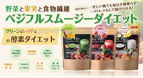 Bột rau củ quả giảm cân  Nhật Bản