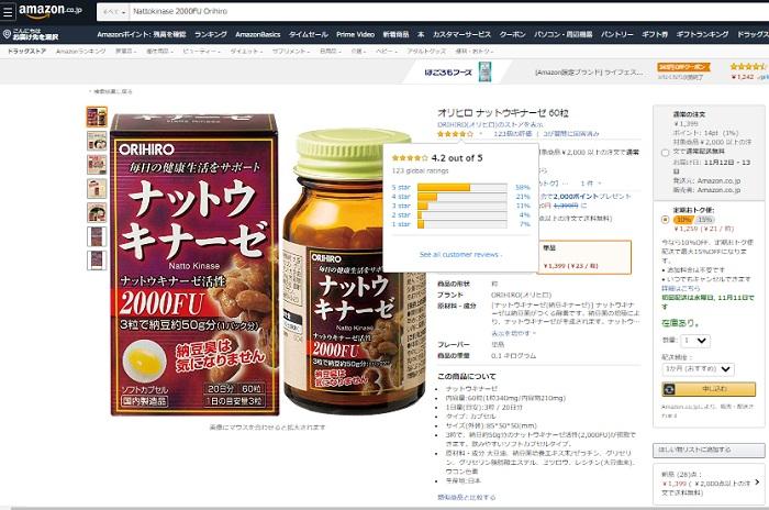 Nattokinase 2000FU Orihiro review amazon